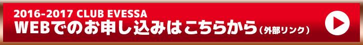 btn_booster16-17.jpg